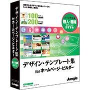 デザイン・テンプレート集 for ホームページ・ビルダー パーソナル編 Win