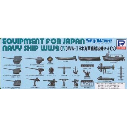 1/700 WW-II 日本海軍 艦船 装備セット (IV) [艦船用ディテールアップパーツ]
