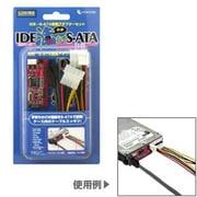 IDE-SATA [IDE活してS-ATA IDE→S-ATA変換アダプターセット]