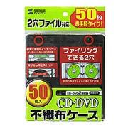 FCD-FR50BK [CD・DVD用2穴付不織布ケース 50枚セット ブラック]