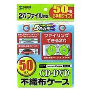 FCD-FR50MX [CD・DVD用2穴付不織布ケース 50枚セット 5色ミックス]