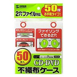 FCD-FR50WH [CD・DVD用2穴付不織布ケース 50枚セット ホワイト]