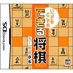 いつでもどこでも できる将棋 AI将棋DS [DSソフト]