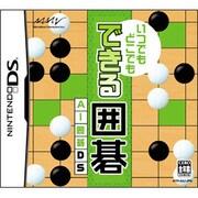 いつでもできる囲碁 AI囲碁DS [DSソフト]