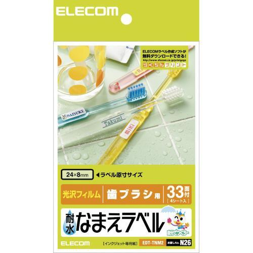 EDT-TNM2 [耐水なまえラベル 歯ブラシ用]
