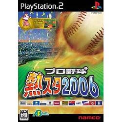 プロ野球 熱スタ2006 [PS2ソフト]