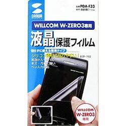 PDA-F33 [WILLCOM W-ZERO3専用 液晶保護フィルム]