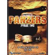 コードネーム:パンツァーズ フェーズ2 Win [PCソフト]