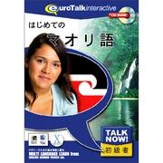 TalkNow! はじめてのマオリ語 [Windows/Mac]