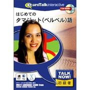 TalkNow! はじめてのタマジット語 [Windows/Mac]