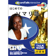 TalkNow! はじめてのソマリ語 [Windows/Mac]
