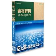 素材辞典 Vol.169 空と雲 遥かなブルー編 [Windows/Mac]