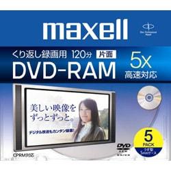 DRM120C.S1P5S A [録画用DVD-RAM 120分 5倍速対応 5枚パック カートリッジなし]