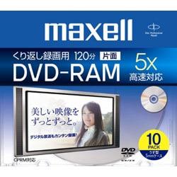 DRM120C.S1P10S A [録画用DVD-RAM 120分 5倍速対応 10枚パック カートリッジなし]