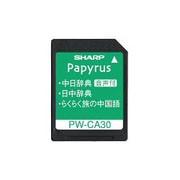 PW-CA30 [Papyrus コンテンツカード 音声付・中国語辞書]