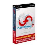 eプライスシリーズ FlashMaker2 [Windowsソフト]