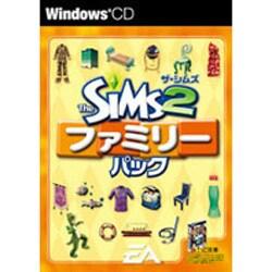 ザ・シムズ2 ファミリーパック Win [PCソフト]
