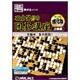 極めるシリーズ 石倉昇九段の囲碁講座 上級編 強化版 [Windows]