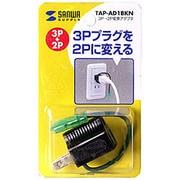 TAP-AD1BKN [3P→2P変換アダプタ ブラック]