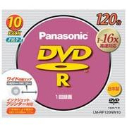 LM-RF120NW10 [録画用DVD-R 120分 1-16倍速 10枚 インクジェットプリンタ対応]