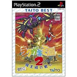 ラクガキ王国2 魔王城の戦い TAITO BEST [PS2ソフト]
