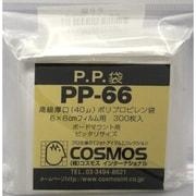 PP袋 PP-66 300入