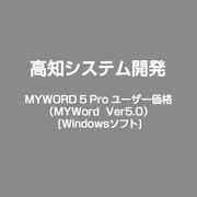 MYWORD 5 Pro ユーザー価格(MYWord Ver5.0) [Windows]