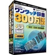 ロボワードV8.2 for Win ワンタッチ辞書300万語+英日/日英文章翻訳 Win