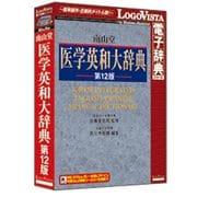 南山堂 医学英和大辞典第12版 [Windows/Mac]