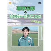 元日本代表が教えるサッカー教室 MF基本編 菊原志郎のサッカークリニック