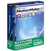 MotionMaker 4 ガイドブック付き Win