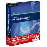 MotionMaker 4 アカデミックパッケージ Win