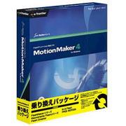 MotionMaker 4 乗り換えパッケージ Win
