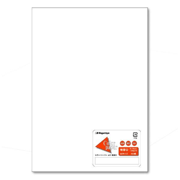 ナ-5401 [色上質紙 特厚口 白 A5 50枚]