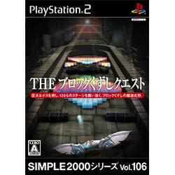 THE ブロックくずしクエスト ~DragonKingdom~ (SIMPLE2000シリーズ Vol.106) [PS2ソフト]