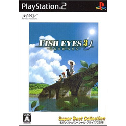 FISH EYE 3 ~記憶の破片たち~ (Super Best Collection) [PS2ソフト]