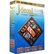 j・Seoul パーソナル Win