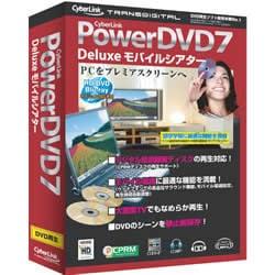PowerDVD 7 Deluxe モバイルシアター 乗換え版 Win