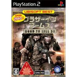 ブラザー イン アームズ ROAD TO HILL 30 (ユービーアイソフトベスト) [PS2ソフト]