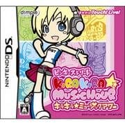 ピンキーストリート キラキラ☆ミュージックアワー 通常版 [DSソフト]
