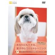 あなたにもできる、愛犬のしつけ&トレーニング~スロートレーニングでお手伝い犬にしちゃおう!~