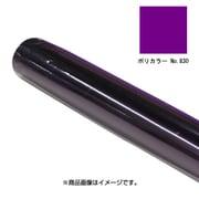 PC-830/ポリカラーNo.830 570×650mm