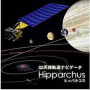 3D天体軌道ナビゲータ「ヒッパルコス」 [Windows]