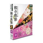 和の色彩(いろどり)Vol.2<華> [Windows/Mac]