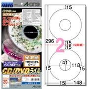29171 [CD/DVDラベル インクジェット専用タイプ 光沢紙 下地がかくせるタイプ A4判変型 2面 CD/DVD用 10シート]