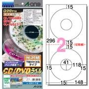 29172 [CD/DVDラベル インクジェット専用タイプ 光沢紙 下地がかくせるタイプ A4判変型 2面 CD/DVD用 50シート入り]