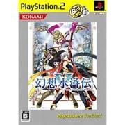 幻想水滸伝V Play Station2 the Best [PS2ソフト]