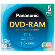 LM-AF120LC5 [録画用DVD-RAM 120分 2-3倍速 CPRM対応 5枚]
