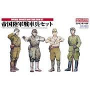 1/35 FM22 帝国陸軍 戦車兵 セット1 [1/35スケール ミリタリーシリーズ]