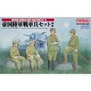 1/35 FM23 帝国陸軍 戦車兵 セット2 [1/35スケール ミリタリーシリーズ]